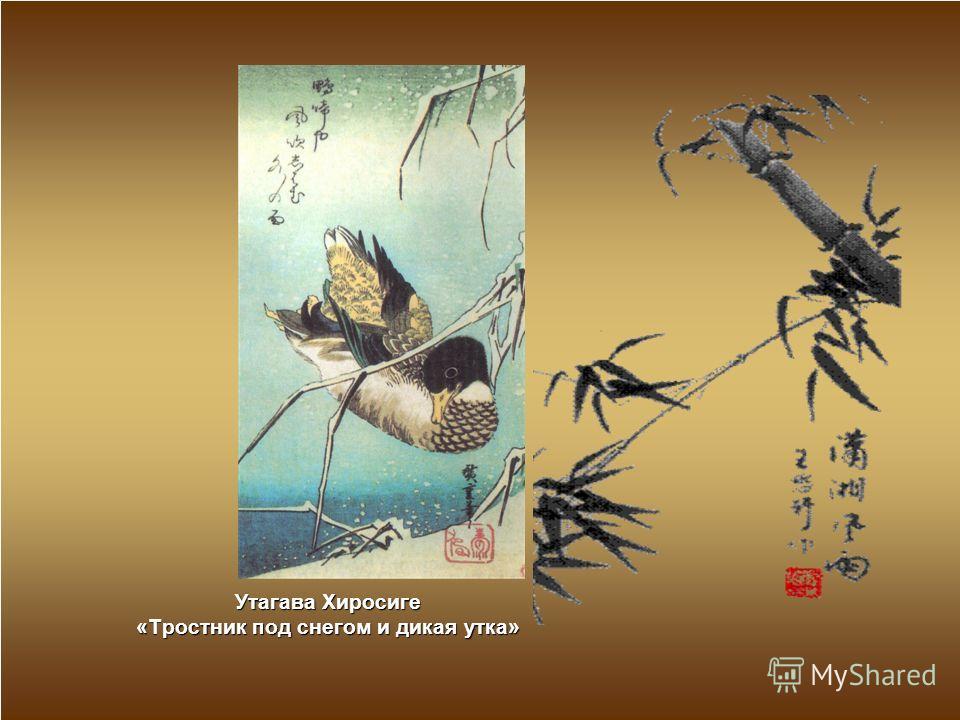 Утагава Хиросиге «Тростник под снегом и дикая утка»