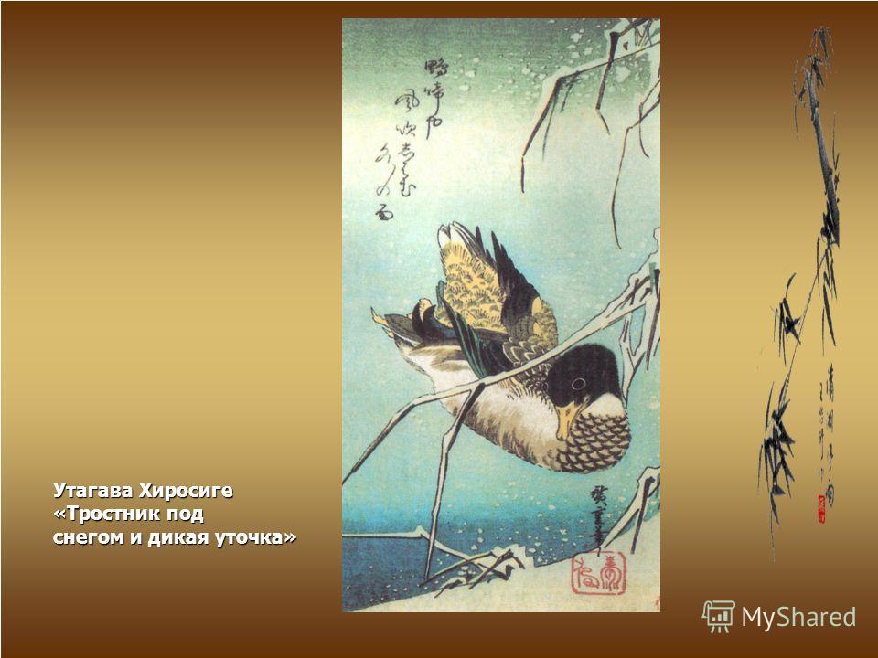 Утагава Хиросиге «Тростник под снегом и дикая уточка»