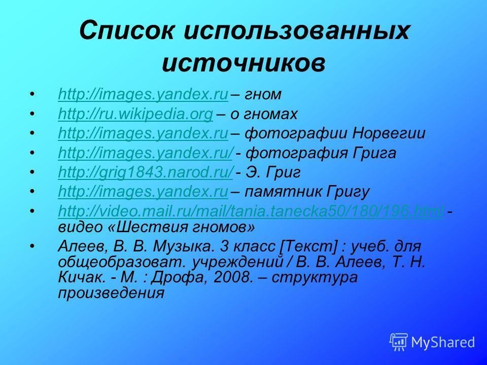 Список использованных источников http://images.yandex.ru – гномhttp://images.yandex.ru http://ru.wikipedia.org – о гномахhttp://ru.wikipedia.org http://images.yandex.ru – фотографии Норвегииhttp://images.yandex.ru http://images.yandex.ru/ - фотографи