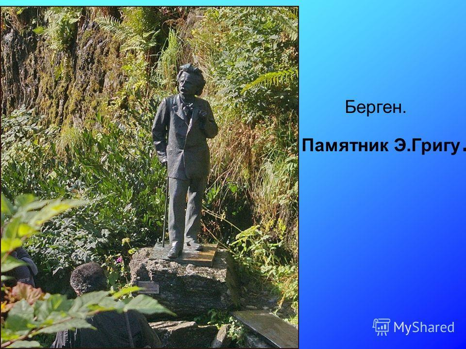 Берген. Памятник Э.Григу.
