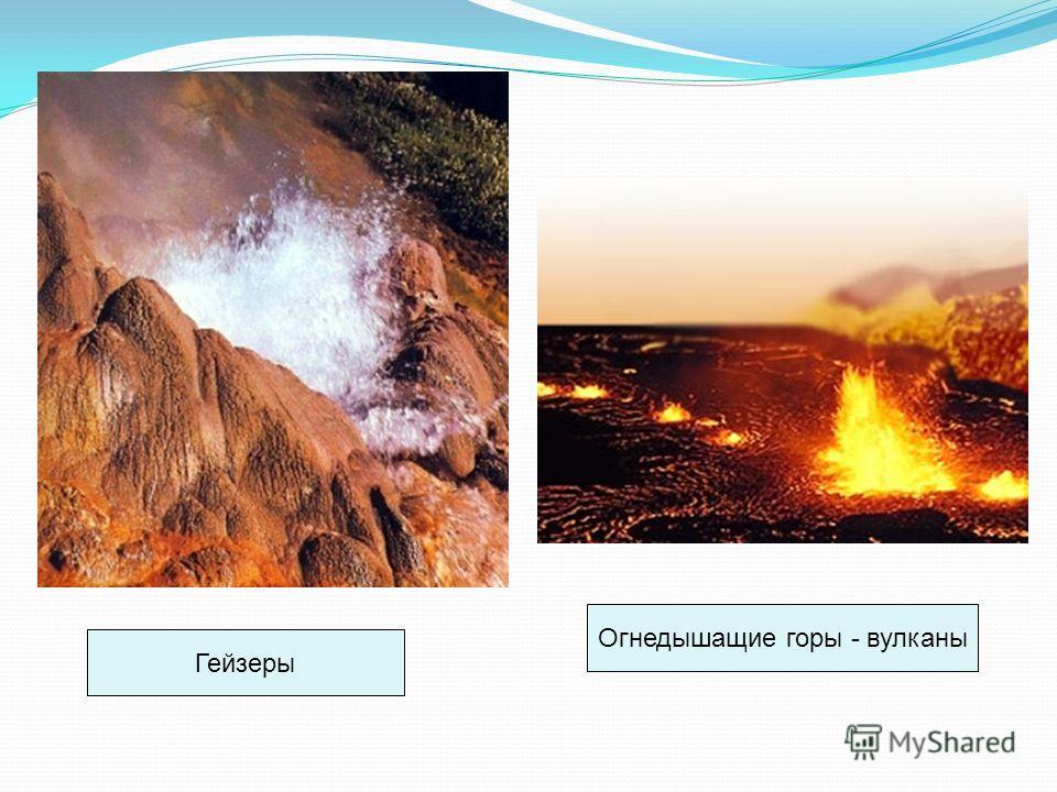 Гейзеры Огнедышащие горы - вулканы