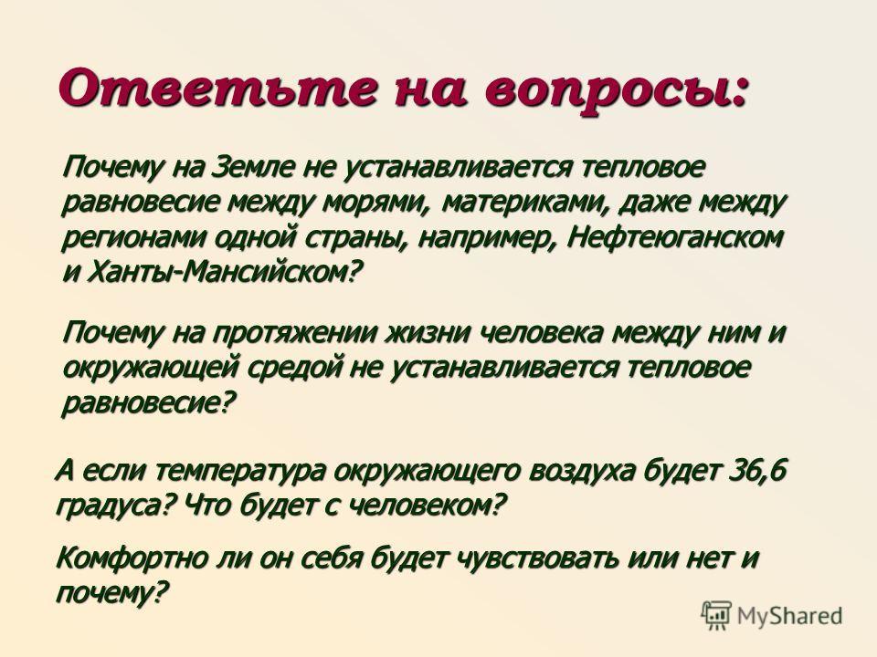 Почему на Земле не устанавливается тепловое равновесие между морями, материками, даже между регионами одной страны, например, Нефтеюганском и Ханты-Мансийском? Почему на протяжении жизни человека между ним и окружающей средой не устанавливается тепло