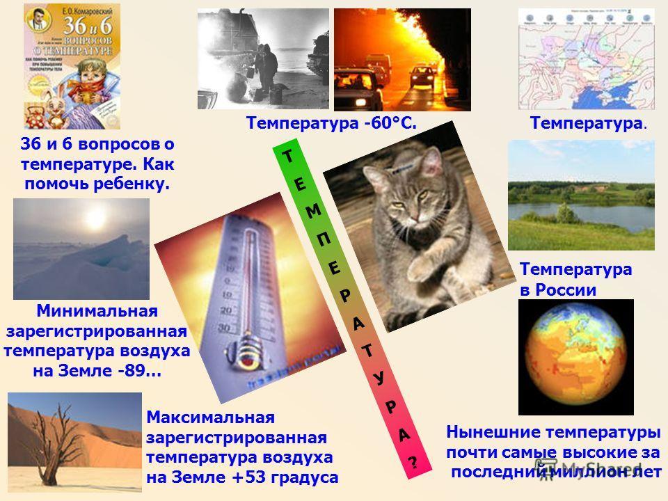 Нынешние температуры почти самые высокие за последний миллион лет Температура -60°С.Температура. Температура в России 36 и 6 вопросов о температуре. Как помочь ребенку. Минимальная зарегистрированная температура воздуха на Земле -89... Максимальная з