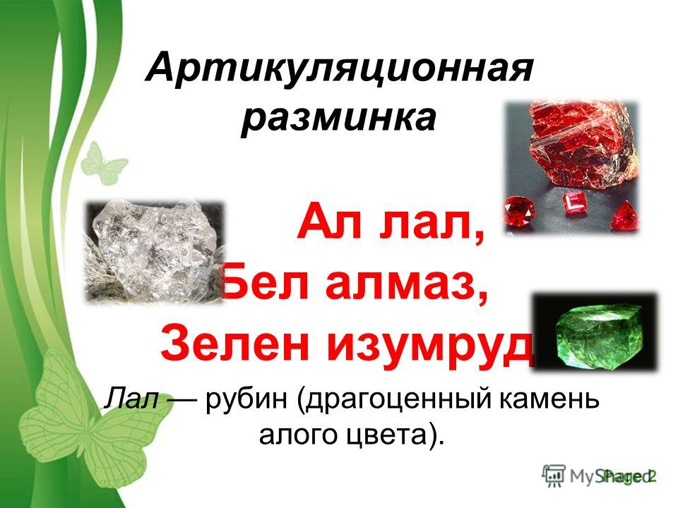 Free Powerpoint TemplatesPage 2 Артикуляционная разминка Ал лал, Бел алмаз, Зелен изумруд. Лал рубин (драгоценный камень алого цвета).