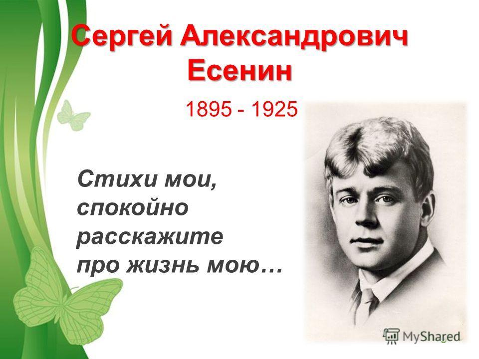 Free Powerpoint TemplatesPage 3 Сергей Александрович Есенин 1895 - 1925 Стихи мои, спокойно расскажите про жизнь мою…