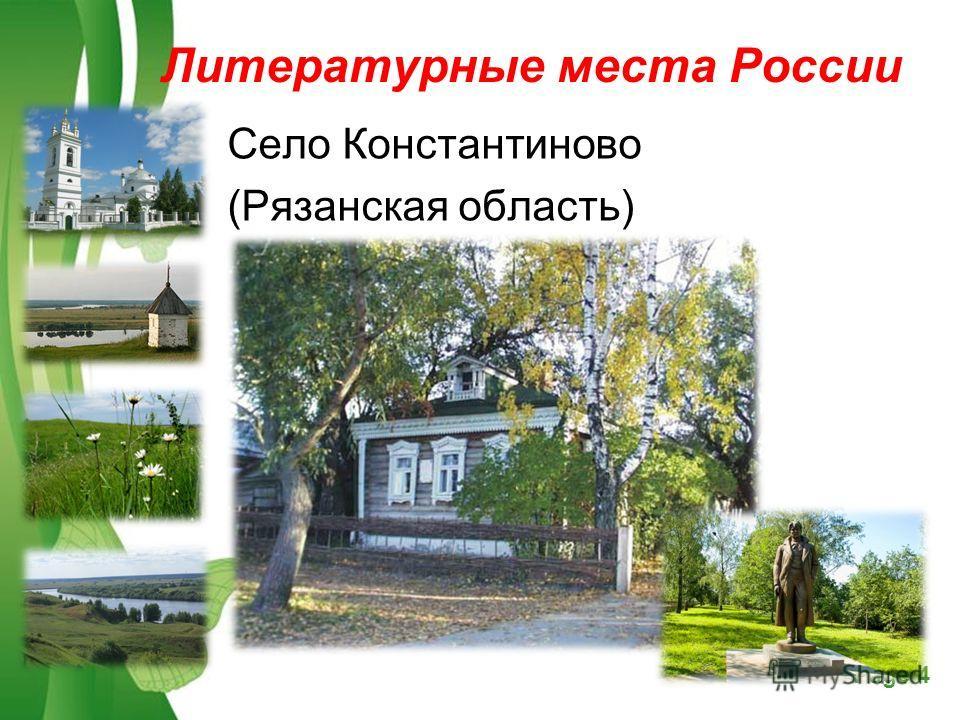 Free Powerpoint TemplatesPage 4 Литературные места России Село Константиново (Рязанская область)