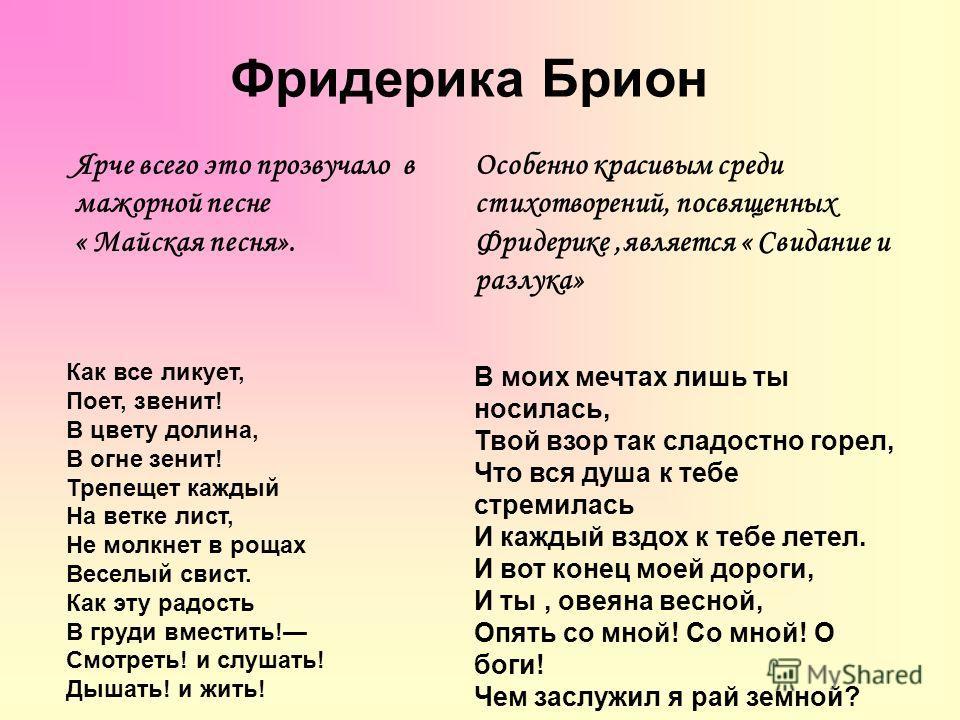 Особенно красивым среди стихотворений, посвященных Фридерике,является « Свидание и разлука» В моих мечтах лишь ты носилась, Твой взор так сладостно горел, Что вся душа к тебе стремилась И каждый вздох к тебе летел. И вот конец моей дороги, И ты, овея