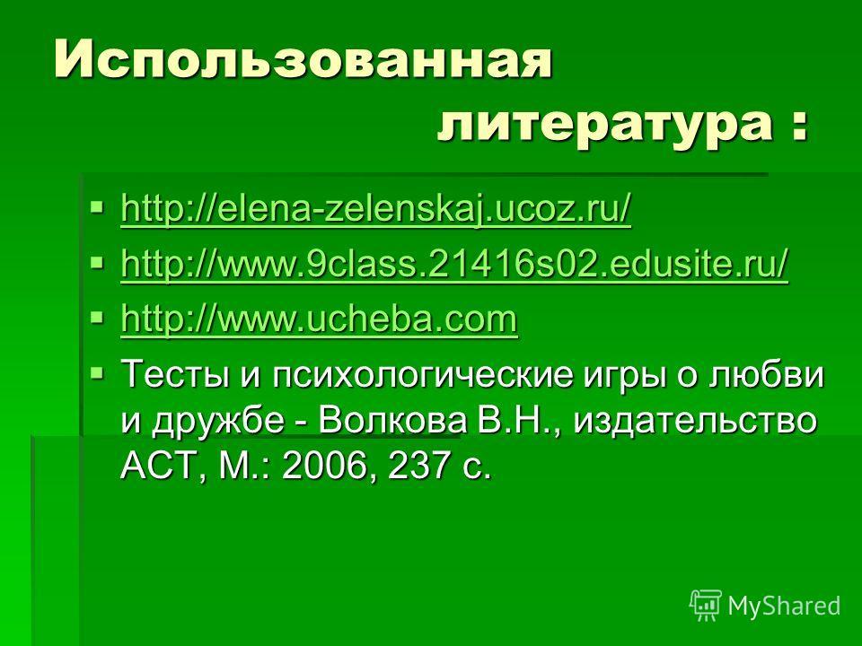 Использованная литература : http://elena-zelenskaj.ucoz.ru/ http://elena-zelenskaj.ucoz.ru/ http://elena-zelenskaj.ucoz.ru/ http://www.9class.21416s02.edusite.ru/ http://www.9class.21416s02.edusite.ru/ http://www.9class.21416s02.edusite.ru/ http://ww