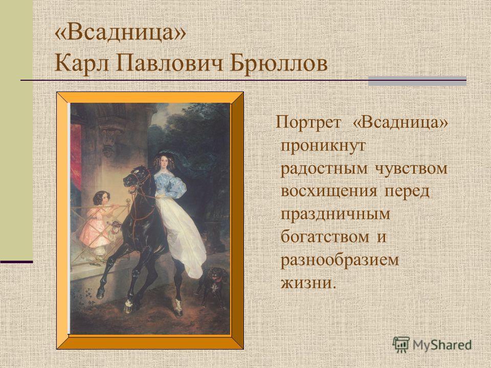 «Всадница» Карл Павлович Брюллов Портрет «Всадница» проникнут радостным чувством восхищения перед праздничным богатством и разнообразием жизни.
