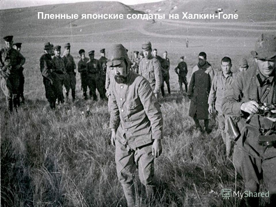 Пленные японские солдаты на Халкин-Голе