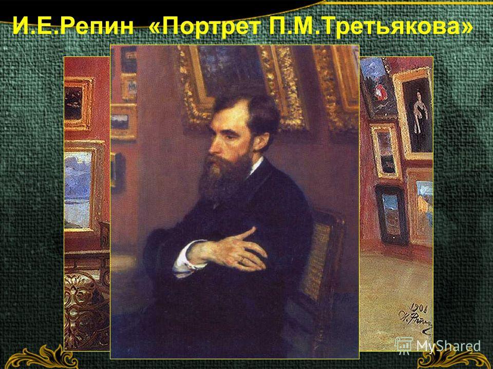 И.Е.Репин «Портрет П.М.Третьякова»