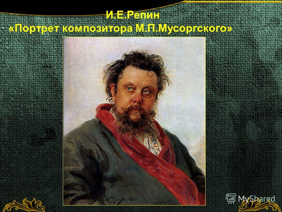 «Портрет композитора М.П.Мусоргского»