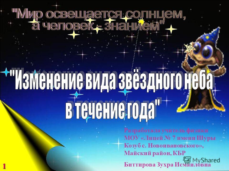 1 Разработала учитель физики МОУ «Лицей 7 имени Шуры Козуб с. Новоивановского», Майский район, КБР Биттирова Зухра Исмаиловна