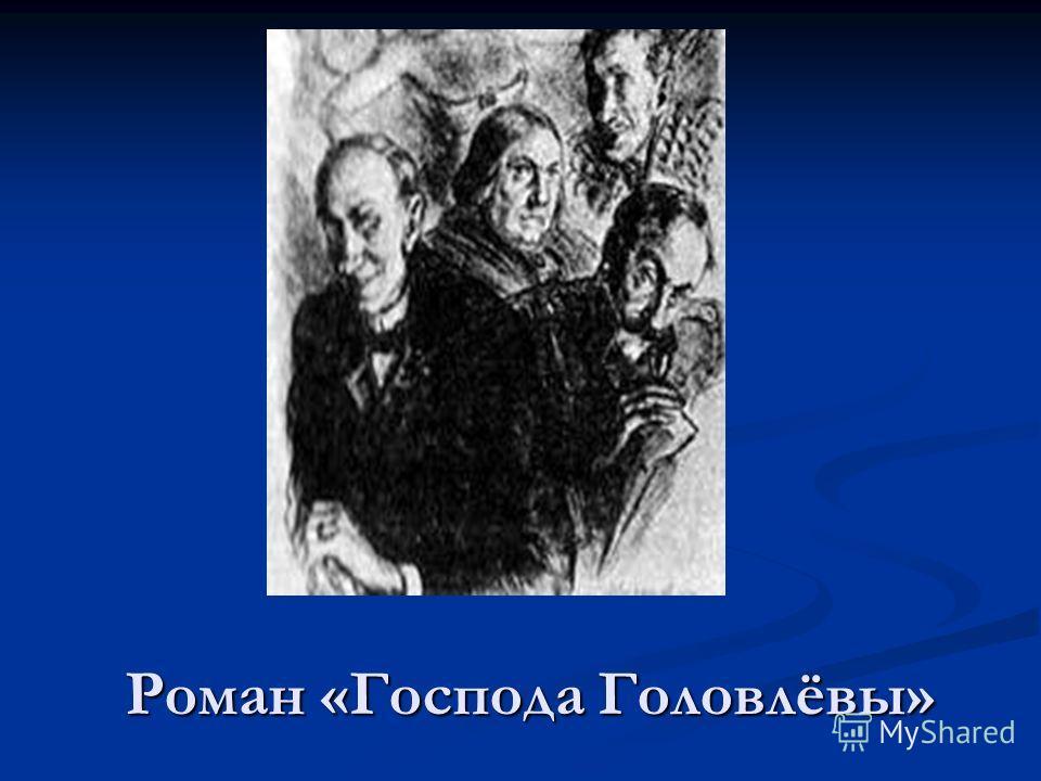 Роман «Господа Головлёвы»