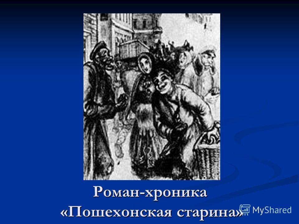 Роман-хроника «Пошехонская старина»