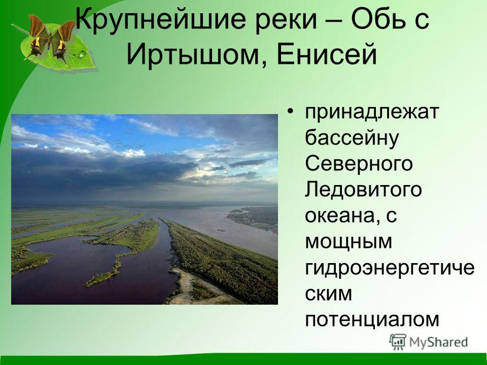 Крупнейшие реки – Обь с Иртышом, Енисей принадлежат бассейну Северного Ледовитого океана, с мощным гидроэнергетиче ским потенциалом