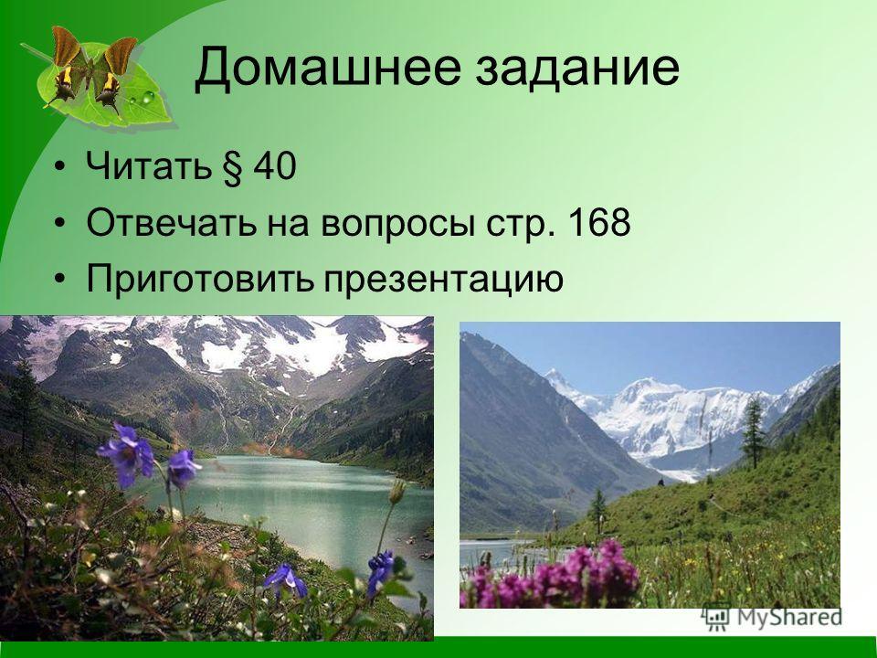 Домашнее задание Читать § 40 Отвечать на вопросы стр. 168 Приготовить презентацию