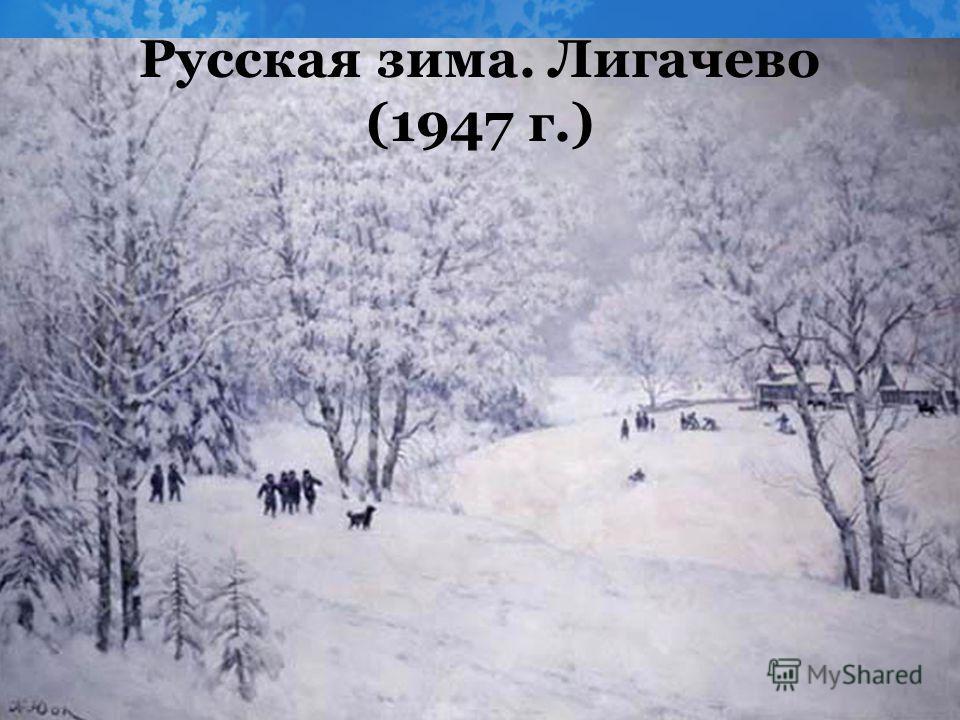 Русская зима. Лигачево (1947 г.)