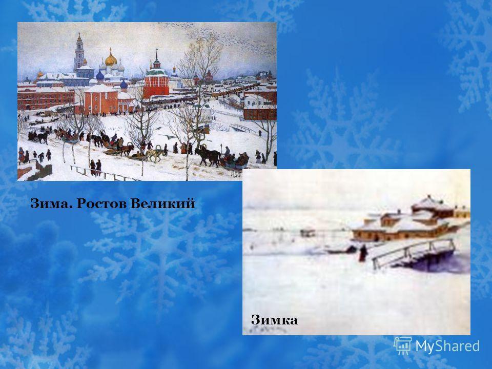 Зима. Ростов Великий Зимка