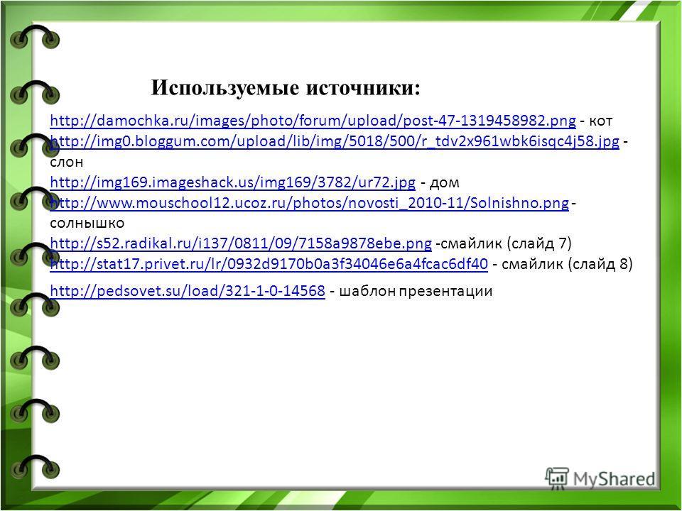 Используемые источники: http://damochka.ru/images/photo/forum/upload/post-47-1319458982.pnghttp://damochka.ru/images/photo/forum/upload/post-47-1319458982.png - кот http://img0.bloggum.com/upload/lib/img/5018/500/r_tdv2x961wbk6isqc4j58.jpghttp://img0