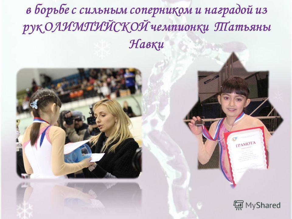 в борьбе с сильным соперником и наградой из рук ОЛИМПИЙСКОЙ чемпионки Татьяны Навки