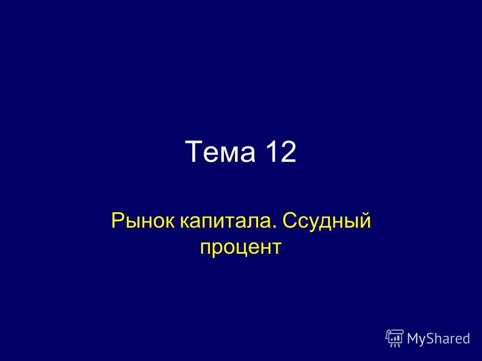 Тема 12 Рынок капитала. Ссудный процент