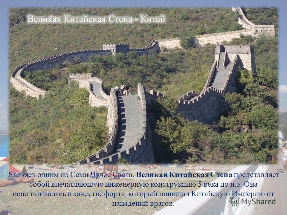 Являясь одним из Семи Чудес Света, Великая Китайская Стена представляет собой впечатляющую инженерную конструкцию 5 века до н.э. Она использовалась в качестве форта, который защищал Китайскую Империю от нападений врагов.