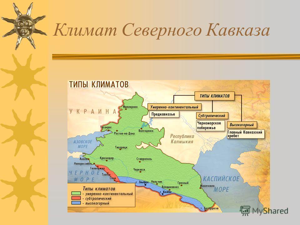 Рекреационное хозяйство Северокавказского экономического района