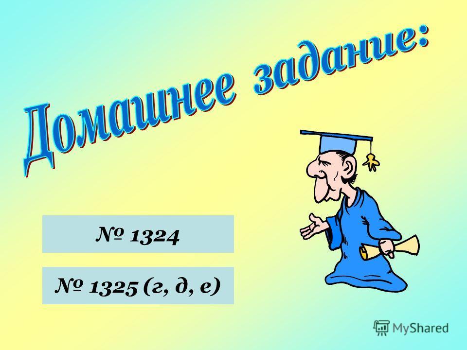 1324 1325 (г, д, е)