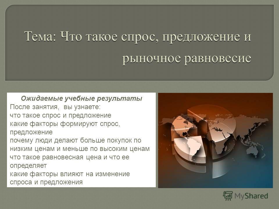 Глава 1. Принципы экономики 3. Рыночная система экономики 1 Глава 1. Принципы экономики 13. Рыночная система экономики