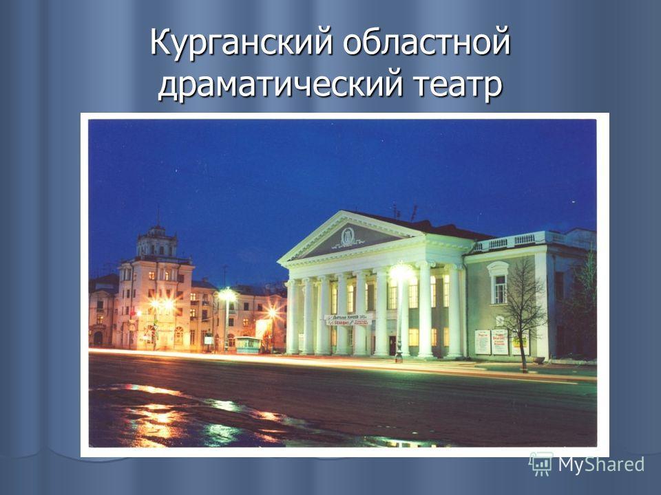 Курганский областной драматический театр