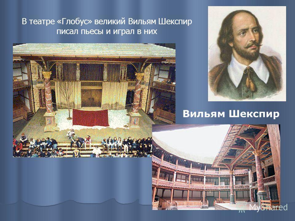 В театре «Глобус» великий Вильям Шекспир писал пьесы и играл в них Вильям Шекспир