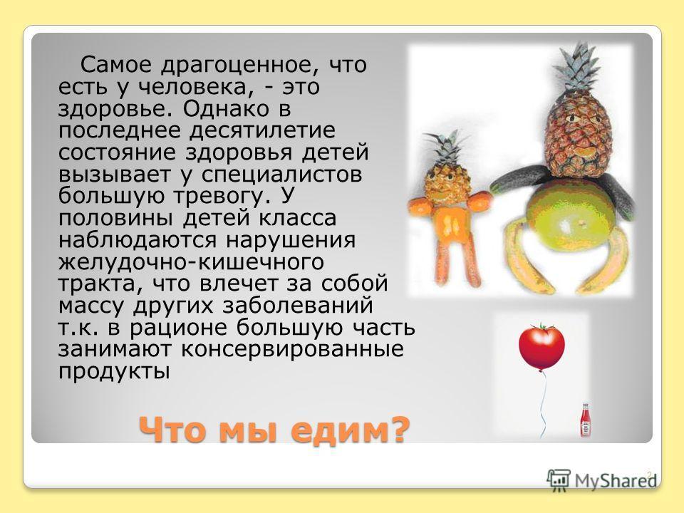 Что мы едим? Что мы едим? Самое драгоценное, что есть у человека, - это здоровье. Однако в последнее десятилетие состояние здоровья детей вызывает у специалистов большую тревогу. У половины детей класса наблюдаются нарушения желудочно-кишечного тракт