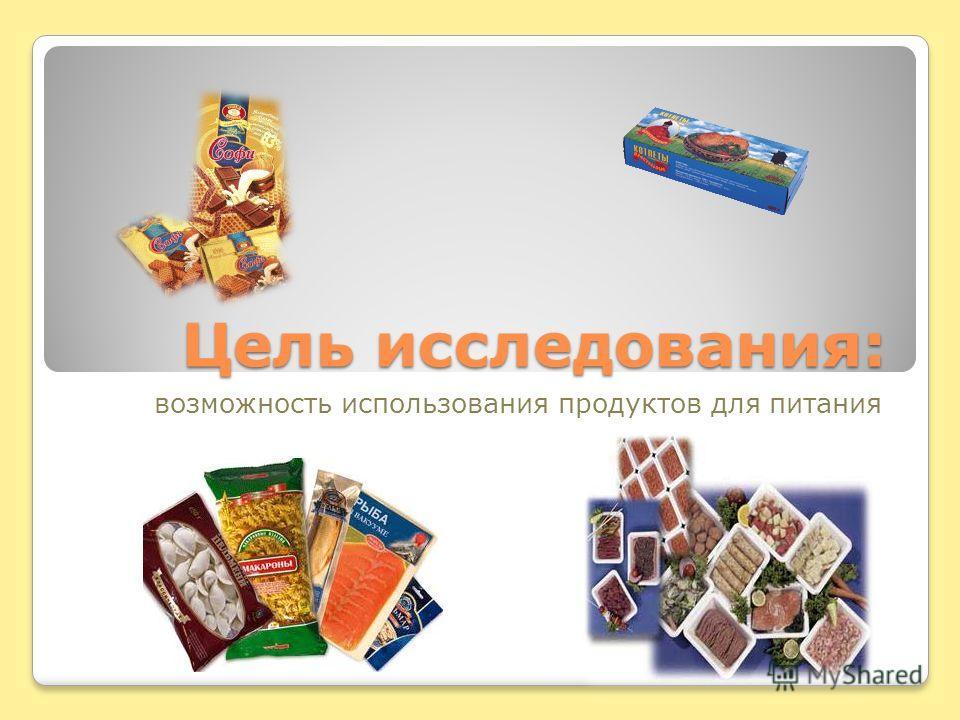 Цель исследования: возможность использования продуктов для питания