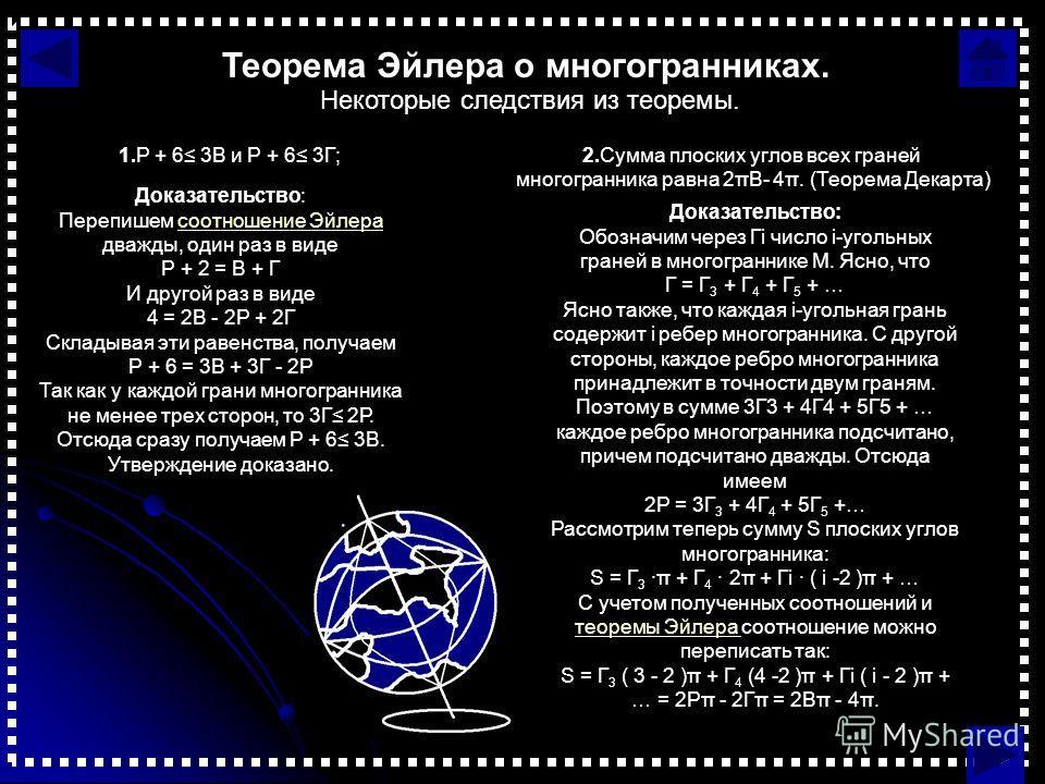 Теорема Эйлера о многогранниках. Некоторые следствия из теоремы. 1.Р + 6 3В и Р + 6 3Г; 2.Сумма плоских углов всех граней многогранника равна 2πВ- 4π. (Теорема Декарта) Доказательство: Перепишем соотношение Эйлера дважды, один раз в видесоотношение Э