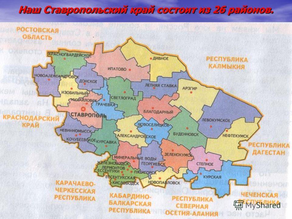 Наш Ставропольский край состоит из 26 районов.