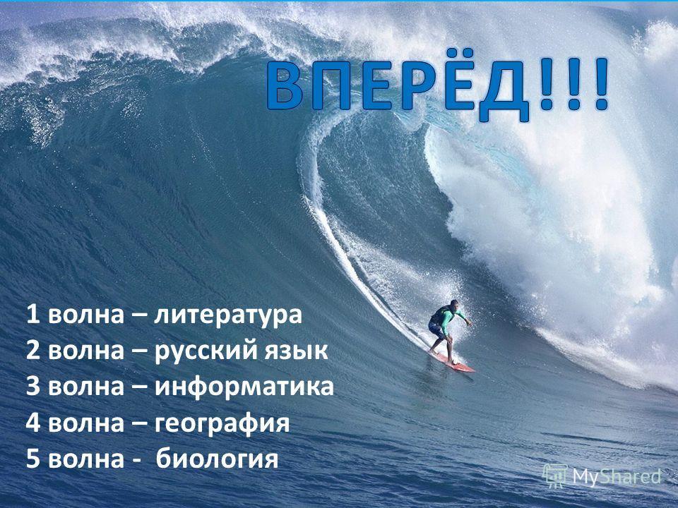 2 1 волна – литература 2 волна – русский язык 3 волна – информатика 4 волна – география 5 волна - биология