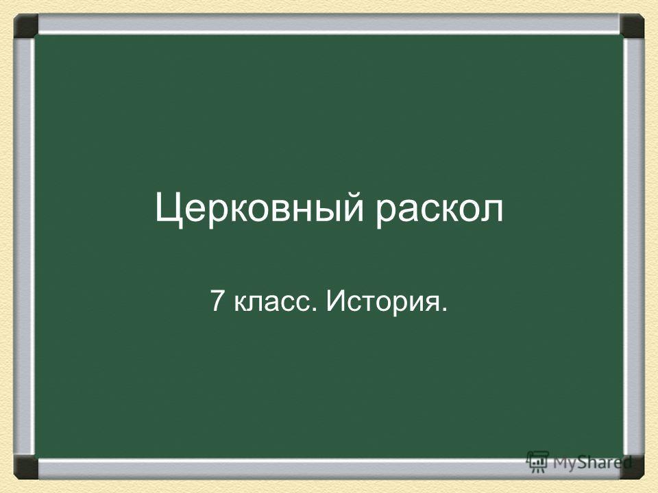 Церковный раскол 7 класс. История.