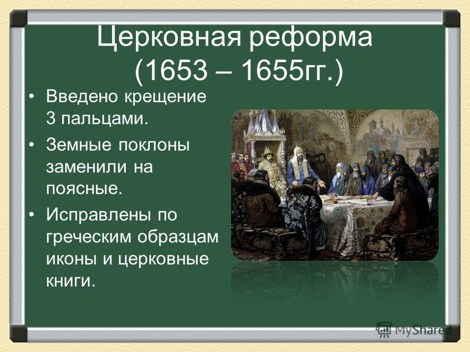 Церковная реформа (1653 – 1655гг.) Введено крещение 3 пальцами. Земные поклоны заменили на поясные. Исправлены по греческим образцам иконы и церковные книги.
