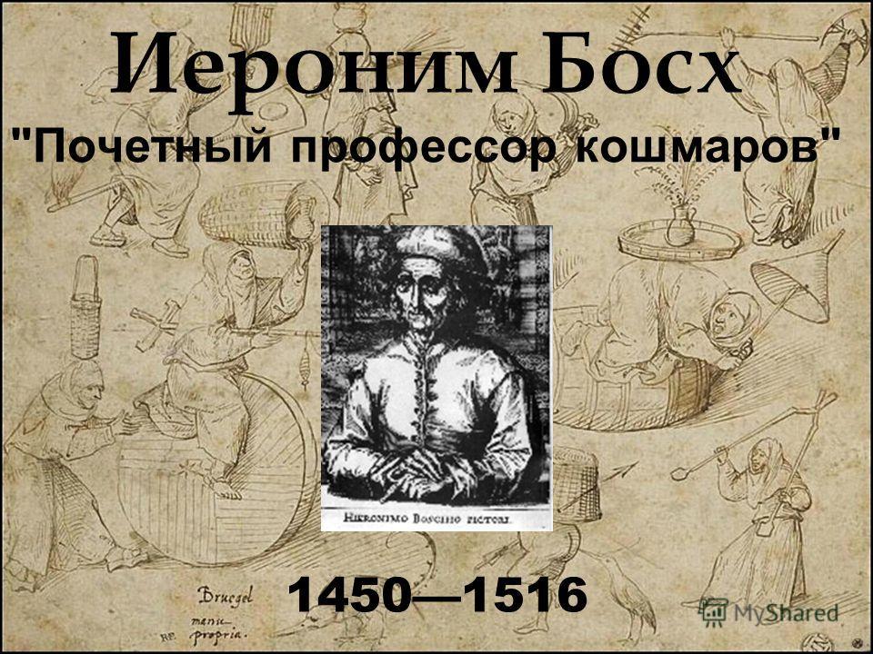 Иероним Босх Почетный профессор кошмаров 14501516