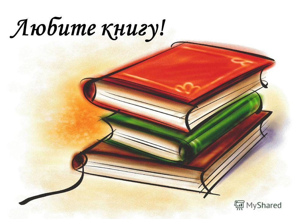 Любите книгу!