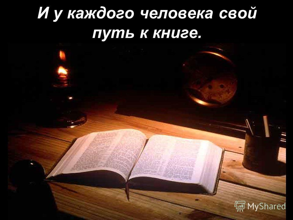И у каждого человека свой путь к книге.