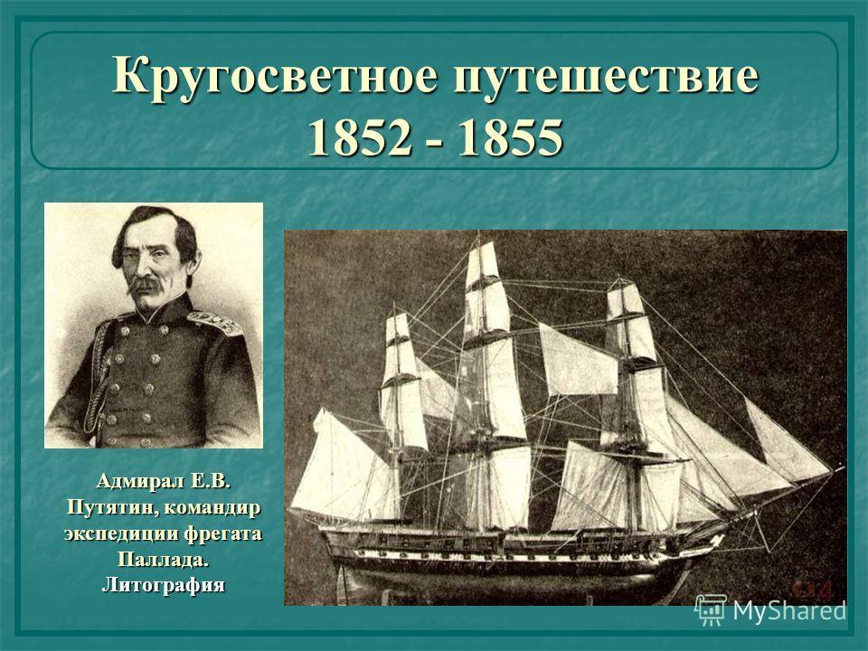 Кругосветное путешествие 1852 - 1855 Адмирал Е.В. Путятин, командир экспедиции фрегата Паллада. Литография