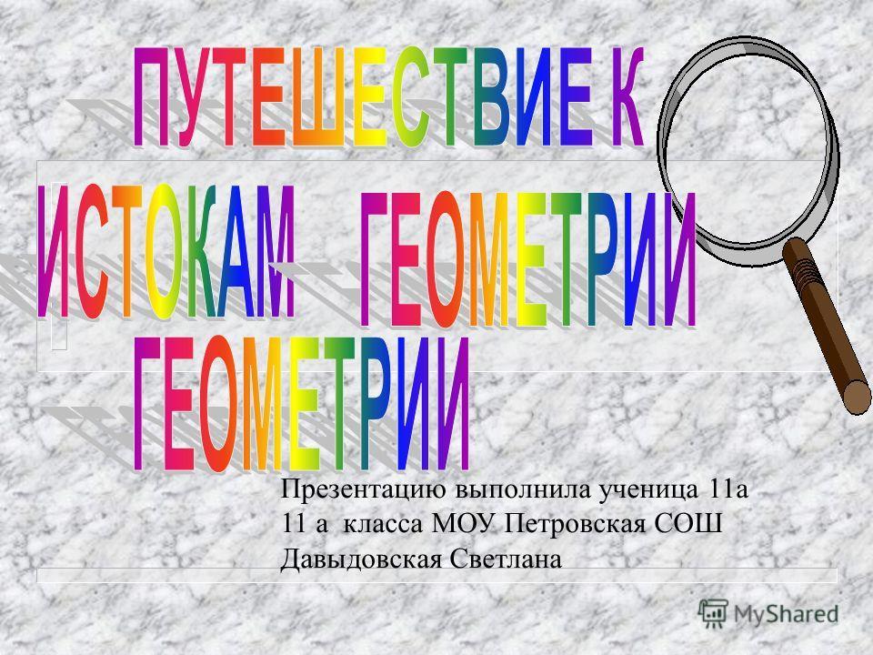 Презентацию выполнила ученица 11а 11 а класса МОУ Петровская СОШ Давыдовская Светлана