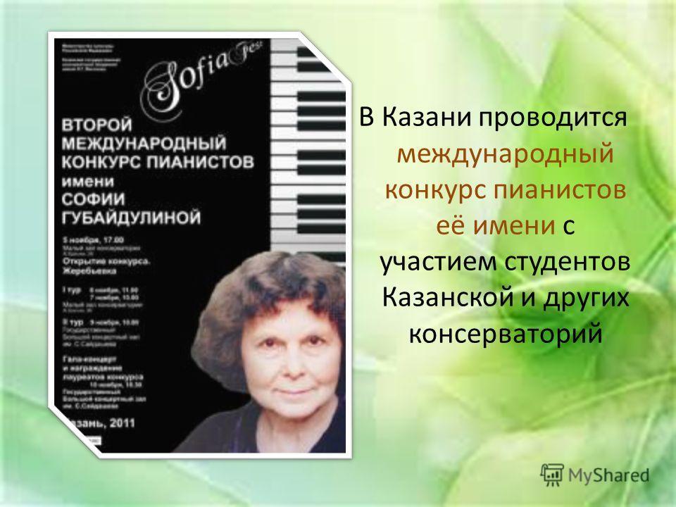 В Казани проводится международный конкурс пианистов её имени с участием студентов Казанской и других консерваторий