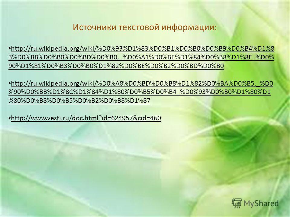 Источники текстовой информации: http://ru.wikipedia.org/wiki/%D0%93%D1%83%D0%B1%D0%B0%D0%B9%D0%B4%D1%8 3%D0%BB%D0%B8%D0%BD%D0%B0,_%D0%A1%D0%BE%D1%84%D0%B8%D1%8F_%D0% 90%D1%81%D0%B3%D0%B0%D1%82%D0%BE%D0%B2%D0%BD%D0%B0 http://ru.wikipedia.org/wiki/%D0%
