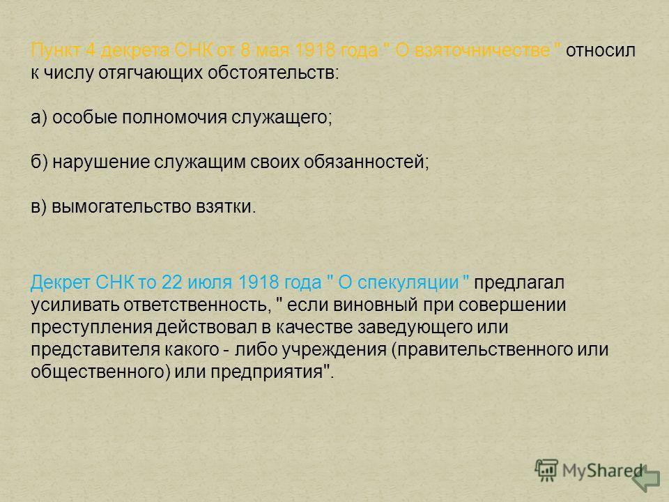 Пункт 4 декрета СНК от 8 мая 1918 года