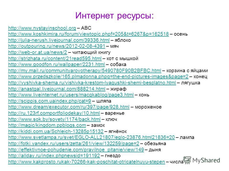 Интернет ресурсы: http://www.nystayinschool.orghttp://www.nystayinschool.org – ABC http://www.koshkimira.ru/forum/viewtopic.phpf=205&t=6267&p=162518http://www.koshkimira.ru/forum/viewtopic.phpf=205&t=6267&p=162518 – осень http://julia-nerush.livejour