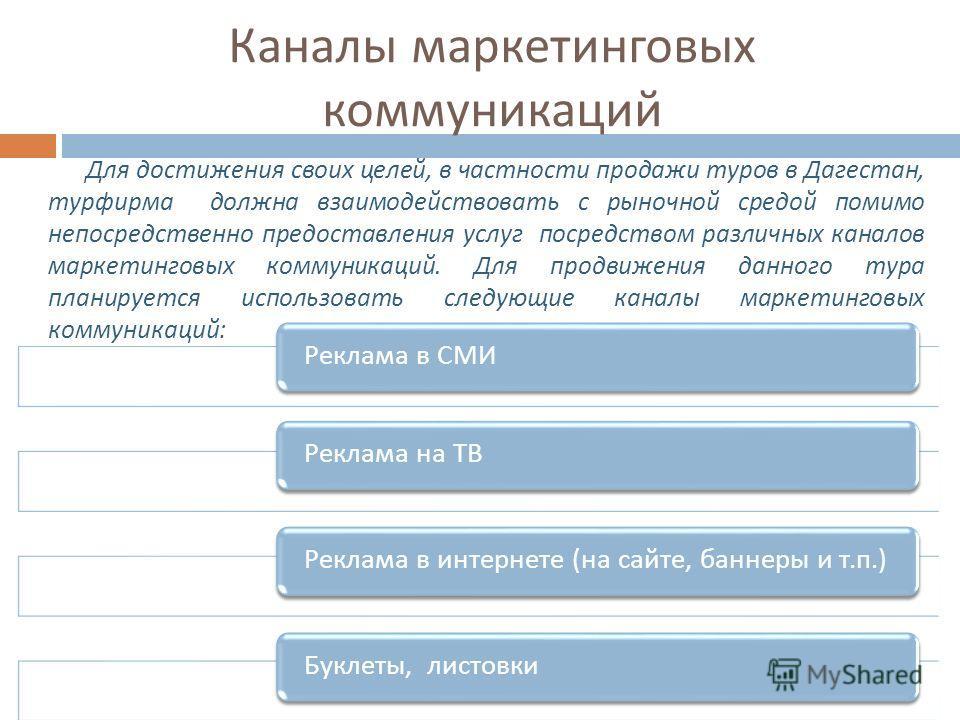 Каналы маркетинговых коммуникаций Для достижения своих целей, в частности продажи туров в Дагестан, турфирма должна взаимодействовать с рыночной средой помимо непосредственно предоставления услуг посредством различных каналов маркетинговых коммуникац