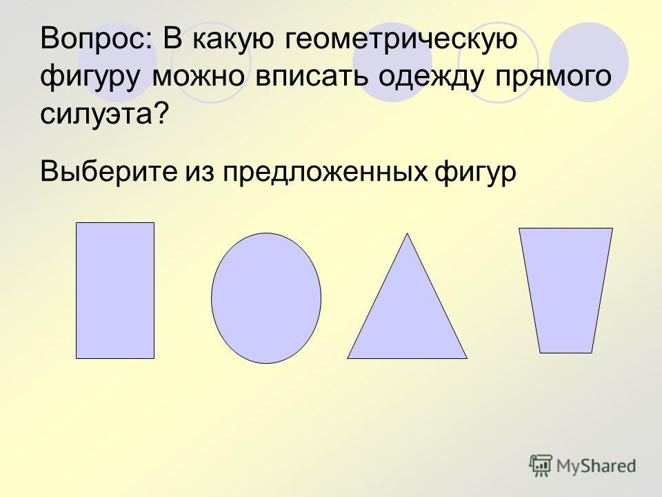 Вопрос: В какую геометрическую фигуру можно вписать одежду прямого силуэта? Выберите из предложенных фигур